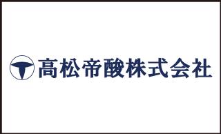 高松帝酸株式会社