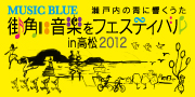 瀬戸内の海に響く歌『街角に音楽をフェスティバル in 高松』