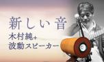 「新しい音」木村純+波動スピーカー at 蒼