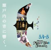 瀬戸内の青に響く。『高松ミュージックブルーフェス2015』5.4-5.5