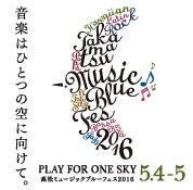 音楽はひとつの空に向けて。『高松ミュージックブルーフェス』5.4-5.5