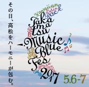 その日、高松をハーモニーが包む。『高松ミュージックブルーフェス』5.6-5.7