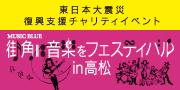 東日本大震災復興支援チャリティーイベント『街角に音楽をフェスティバル in 高松』