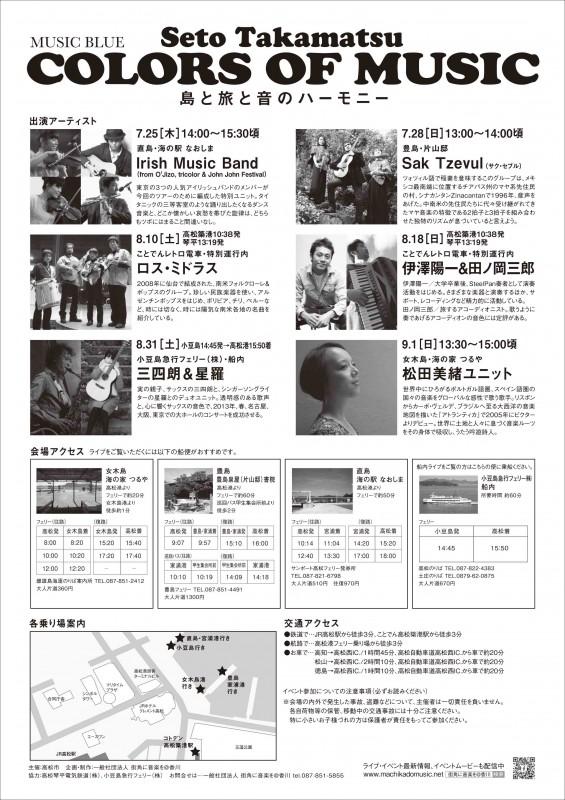 setotakamatsu_0723