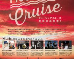 musiccruise_omote