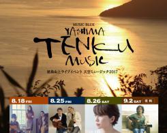 tenkuA4_omote