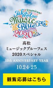 高松ミュージックブルーフェス2020スペシャル 観覧の応募はこちら