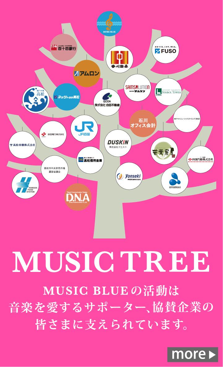 『MUSIC TREE』MUSIC BLUEの活動は音楽を愛する多くの方々に支えられています。(もっと詳しく)