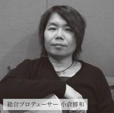 総合プロデューサー 小倉博和