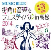 街角に音楽をフェスティバルin高松2014