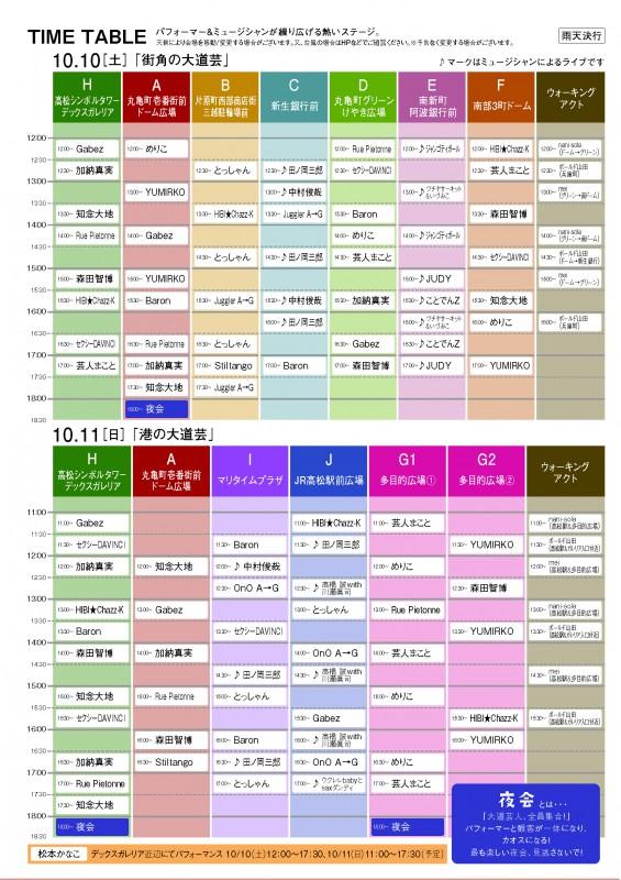 2015大道芸_表面P2