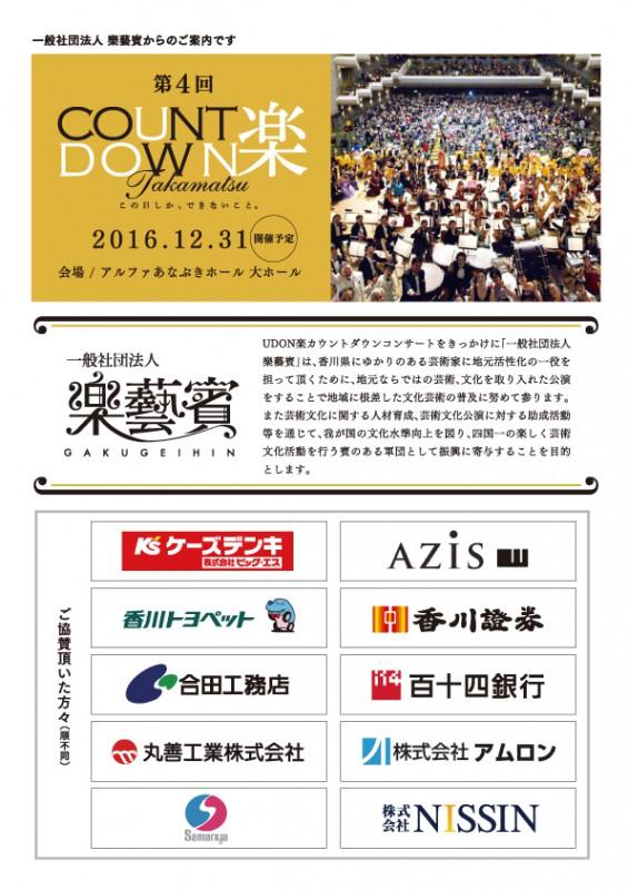 第4回 COUNT DOWN 楽 takamatsu(高松) 2016.12.31(開催予定) 会場:アルファあなぶきホール  大ホール