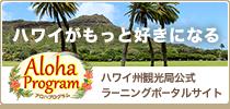 ハワイ州観光局公式ラーニングポータルサイト『Aloha Program』