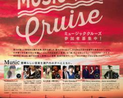 2016musiccruise_omote
