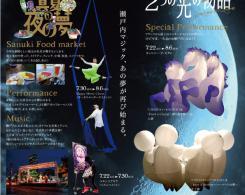 2017manatsu_A4fix